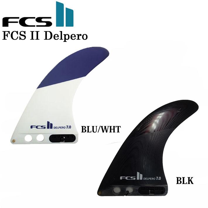 【9月30日12時までポイント20倍】 FCS2 フィン Delpero デルぺロ 7 PG 【パフォーマンスグラス ロングボード用センターフィン】