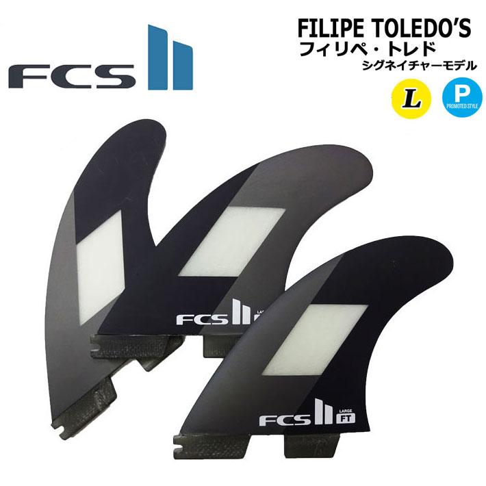 【9月30日12時までポイント20倍】 【送料無料】FCS2 フィン FT Paformance Core TRI [Large]Filipe Toledo フィリペ・トレド パフォーマンスコア トライフィン スラスター シグネチャーモデル【あす楽対応】