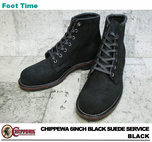 【人気アメカジブランド】  送料無料 チペワ ブラック スエード サービス ブーツ 1901M28 CHIPPEWA 6INCH BLACK SUEDE SERVICE 1901M28 BLACK ブラック メンズ ブーツ  送料無料fs04gm