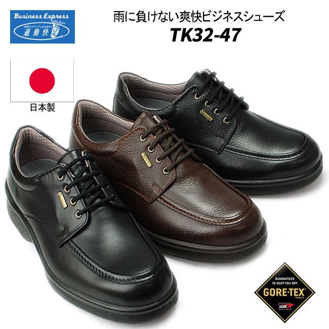 【送料無料】通勤快足 アサヒ TK32-47 メンズ ビジネスシューズ 4E 紳士靴 ブラック 外羽根 Uチップ ゴアテックス 日本製【AM3247】(1706)
