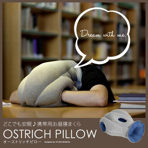 OSTRICH PILLOW オーストリッチピロー 携帯用 まくら お昼寝 クッション オフィス 仮眠 スペイン STUDIO BANANA