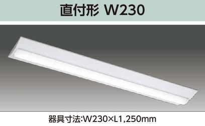 【東芝】【工事必要】【セット商品】LEDベースライトTENQOO低ノイズ器具 LEKT423693HEWW-LS9