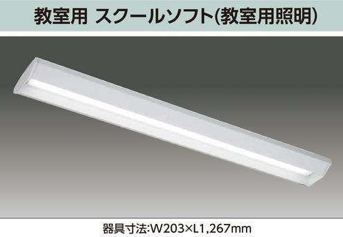 【東芝】【工事必要】【セット商品】LEDベースライト TENQOOシリーズ スクールソフト LEKT420693WW-LS9