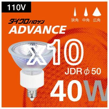 【ウシオ】ダイクロハロゲン電球 JDR110V40WLW/KUV-H 10個セット