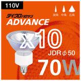 【ウシオ】ダイクロハロゲン電球 JDR110V70WLW/KUV-H 10個セット