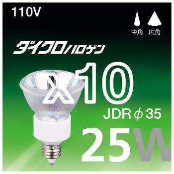 【ウシオ】ダイクロハロゲン電球 JDR110V25WLM/K3 10個セット
