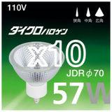 【ウシオ】ダイクロハロゲン電球 JDR110V57WLM/K7UV-H 10個セット