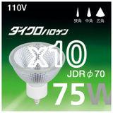【ウシオ】ダイクロハロゲン電球  JDR110V75WLW/K7UV-H 10個セット