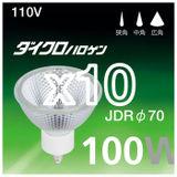【ウシオ】ダイクロハロゲン電球  JDR110V100WLW/K7UV-H 10個セット