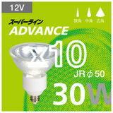 【ウシオ】ダイクロハロゲン電球  JR12V30WLN/KUV/EZ-H 10個セット