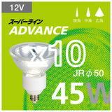 【ウシオ】ダイクロハロゲン電球  JR12V45WLW/KUV/EZ-H 10個セット