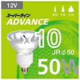【ウシオ】ダイクロハロゲン電球  JR12V50WLN/KUV/EZ-H 10個セット