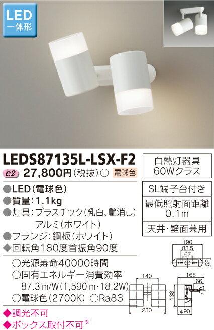 【東芝】【工事必要】LEDスポットライト  LEDS87135L-LSX-F-2