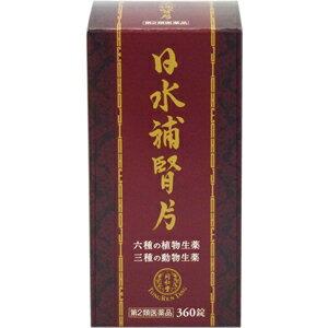 【第2類医薬品】日水補腎片 360錠