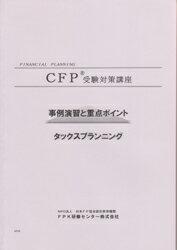 CFP演習解説DVDコース タックスプランニング