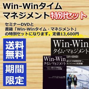 お得なセット【「Win-Winタイム・マネジメント」セミナーDVD(2枚組)】+【書籍Win-Winタイム・マネジメント】送料無料