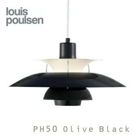 ■ louisPoulsen PH50B ルイスポールセン 北欧 デザイナーズ照明 ペンダントライト / オリーブブラック oliveblack / リビング ダイニング 照明 お洒落 正規品 ポールへニングセン / インテリア照明 フレッヒダックス