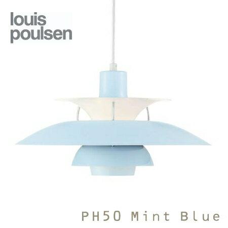 ■louisPoulsen PH50A ルイスポールセン 北欧 デザイナーズ照明 ペンダントライト ミントブルー mintblue / ダイニング リビング 照明 / 正規品 保証付き / インテリア照明 フレッヒダックス