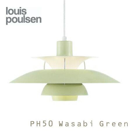 louisPoulsen PH50M ルイスポールセン 北欧 デザイナーズ照明 ペンダントライト / ワサビ・グリーン wasabi green / リビング ダイニング 照明 / 正規品 インテリア照明 フレッヒダックス