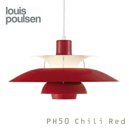 louisPoulsen PH50R■ルイスポールセン■北欧■デザイナーズ照明■間接照明■チリレッド/ChiliRed/【RCP】インテリア照明のフレッヒダックス