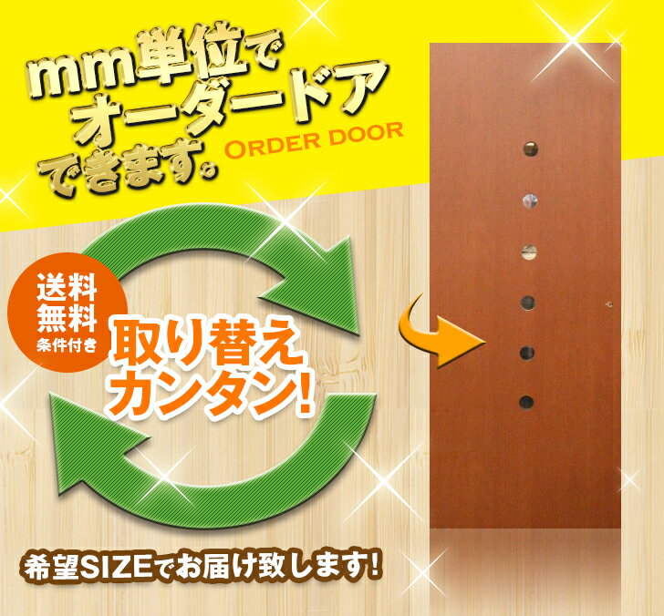 オーダー建具 室内ドア対応 木製建具ドア(dm-031)【送料無料】