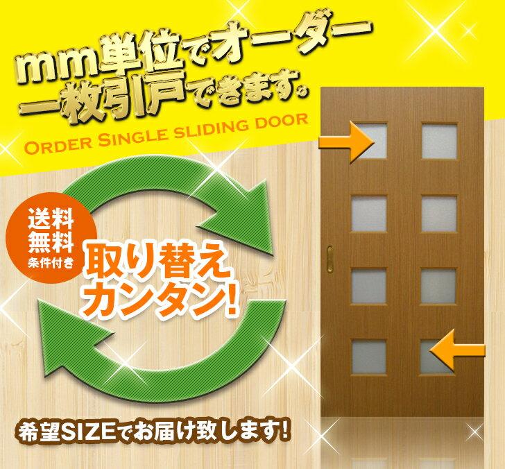オーダー建具 室内対応 一枚引戸 木製建具(kl-011)【送料無料】