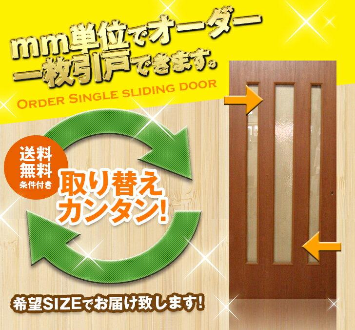 オーダー建具 室内対応 一枚引戸 木製建具(kl-013)【送料無料】
