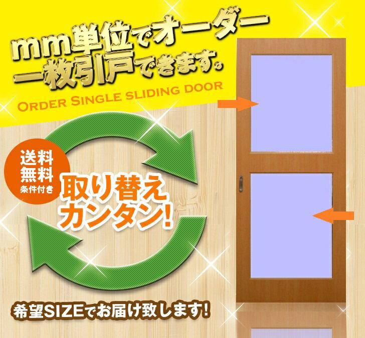 オーダー建具 室内対応 一枚引戸 木製建具(ks-049)【送料無料】