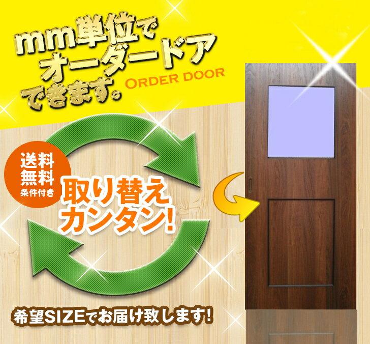 オーダー建具 室内ドア対応 木製建具ドア(dm-050)【送料無料】間仕切り 板戸 ドア 建具 オーダー リフォーム 片開き 軸扉 扉 表面材カラーお選びいただけます