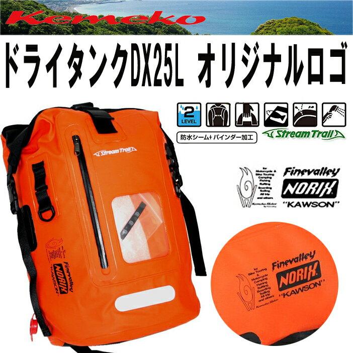 【送料無料】STREAM TRAIL DRY TANK DX-25L 限定コラボオリジナルロゴ オレンジ×BKキャンパー 防水バッグ リュックサック【あす楽対応】