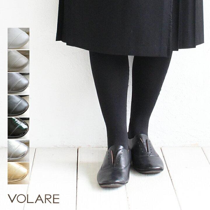 【送料無料】【sale20%off】【返品不可】volare(ヴォラーレ)レザーフラットシューズ///