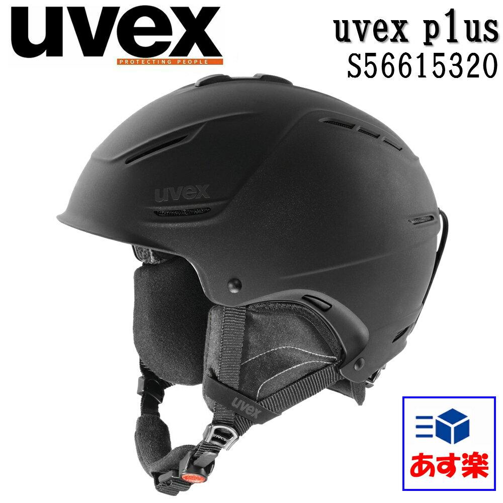 【全国送料無料】UVEXウベックス ヘルメット スキー スノーボード「uvex p1us/ブラックメタリックマット」S56615320