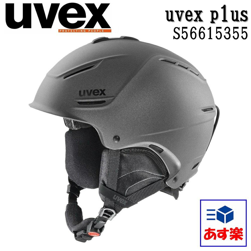 【全国送料無料】UVEXウベックス ヘルメット スキー スノーボード「uvex p1us/ガンメタリックマット」S56615355