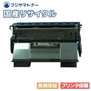 【送料無料】【在庫品即納】【国内生産】ゼロックス Xerox CT350327 ブラック リサイクルトナー / 1本