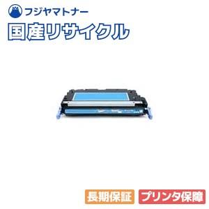【送料無料】【在庫品即納】【国内生産】ヒューレット・パッカード HP Q6471A シアン リサイクルトナー / まとめ買い4本セット