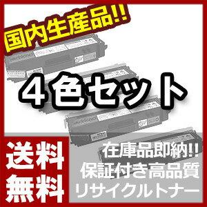 【送料無料】【在庫品即納】【国内生産】日本デジタル研究所 JDL LP3630C リサイクルトナー4色セット