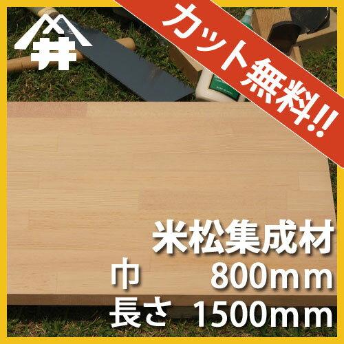 【カット無料!】柱や梁などにも使われる木材。米松集成材 サイズ:厚み30mm×巾800mm×長さ1500mm/木材 /カット無料/板/無垢集成材/DIY/日曜大工/階段材/棚板/天板/リノベーション