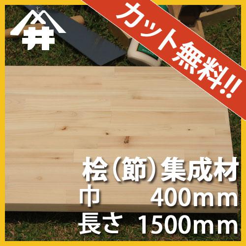 【カット無料!】日本で古代から使用されてきた木材。桧(節)集成材 サイズ:厚み70mm×巾400mm×長さ1500mm/木材 /カット無料/板/無垢集成材/DIY/日曜大工/テーブル脚/角材/スピーカースタンド/リノベーション