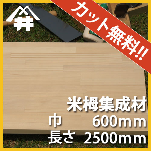 【カット無料!】家具の前板によく使われる木材。米栂集成材 サイズ:厚み40mm×巾600mm×長さ2500mm/木材 /カット無料/板/無垢集成材/DIY/日曜大工/角材/天板/階段材/リノベーション