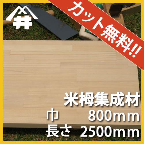 【カット無料!】家具の前板によく使われる木材。米栂集成材 サイズ:厚み25mm×巾800mm×長さ2500mm/木材 /カット無料/板/無垢集成材/DIY/日曜大工/木工/棚板/天板/リノベーション