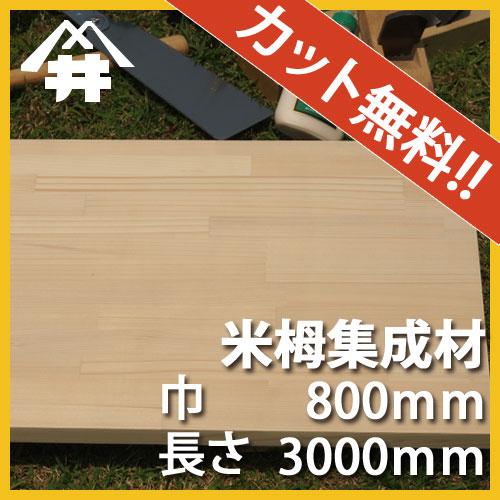 【カット無料!】家具の前板によく使われる木材。米栂集成材 サイズ:厚み20mm×巾800mm×長さ3000mm/木材 /カット無料/板/無垢集成材/DIY/日曜大工/木工/棚板/家具材/リノベーション