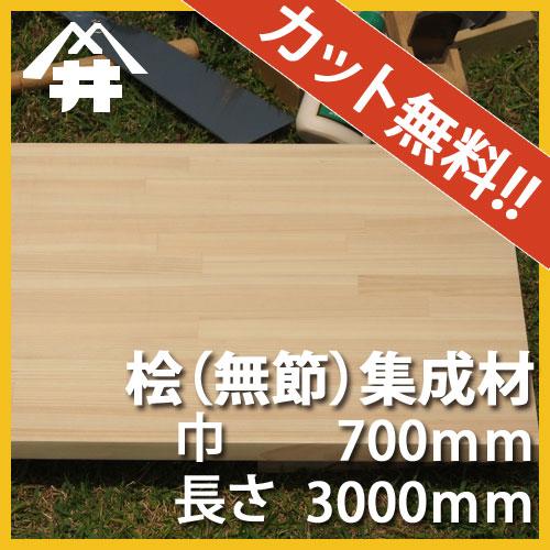 【カット無料!】香りにアロマ効果があるといわれる木材。桧(無節)集成材 サイズ:厚み20mm×巾700mm×長さ3000mm/木材 /カット無料/板/無垢集成材/DIY/日曜大工/木工/棚板/スピーカースタンド/リノベーション