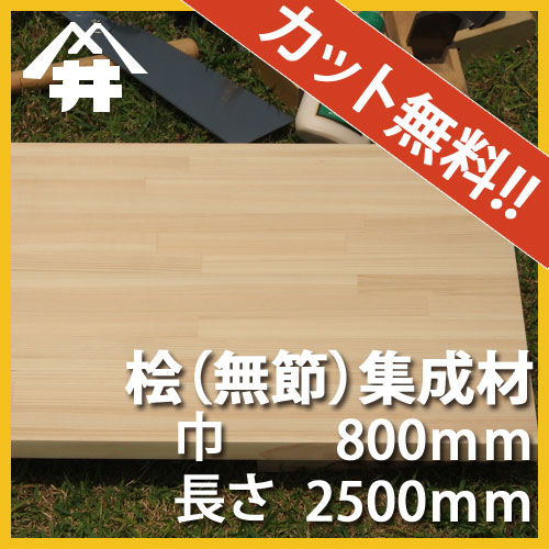 【カット無料!】香りにアロマ効果があるといわれる木材。桧(無節)集成材 サイズ:厚み36mm×巾800mm×長さ2500mm/木材 /カット無料/板/無垢集成材/DIY/日曜大工/階段材/天板/スピーカースタンド/リノベーション