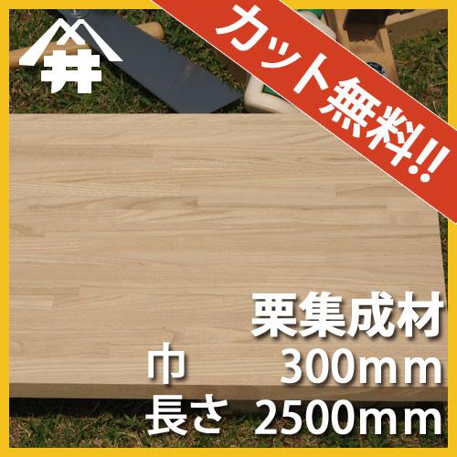 【カット無料!】ダイニングテーブルにおすすめの木材。栗集成材 サイズ:厚み30mm×巾300mm×長さ2500mm/木材 /カット無料/板/無垢集成材/DIY/日曜大工/階段材/棚板/天板/リノベーション