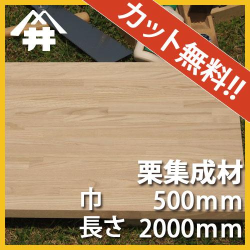 【カット無料!】ダイニングテーブルにおすすめの木材。栗集成材 サイズ:厚み25mm×巾500mm×長さ2000mm/木材 /カット無料/板/無垢集成材/DIY/日曜大工/木工/棚板/天板/リノベーション