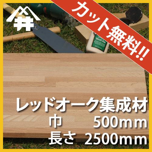 【カット無料!】名前の通り少し赤みがかった木材。レッドオーク集成材 サイズ:厚み25mm×巾500mm×長さ2500mm/木材 /カット無料/板/無垢集成材/DIY/日曜大工/木工/棚板/天板/リノベーション