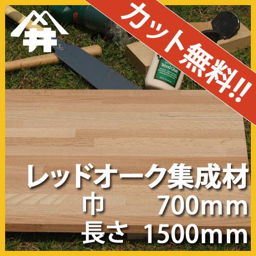 【カット無料!】名前の通り少し赤みがかった木材。レッドオーク集成材 サイズ:厚み25mm×巾700mm×長さ1500mm/木材 /カット無料/板/無垢集成材/DIY/日曜大工/木工/棚板/天板/リノベーション
