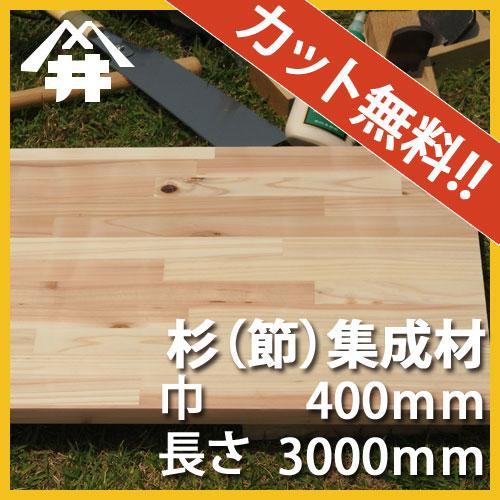 【カット無料!】やわらかくてあたたかい木材。杉(節)集成材 サイズ:厚み25mm×巾400mm×長さ3000mm/木材 /カット無料/板/無垢集成材/DIY/日曜大工/木工/棚板/天板/リノベーション