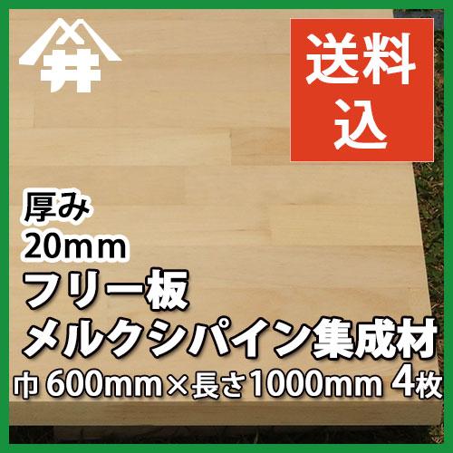 【送料込】プロ・工務店様用 フリー板!明るい色合いで加工性は比較的良い木材。メルクシ集成材 サイズ:厚み20mm×巾600mm×長さ1000mm/4枚/板/長尺/天板/リノベーション/無垢集成/棚板/造作材/家具材/内装材/木材