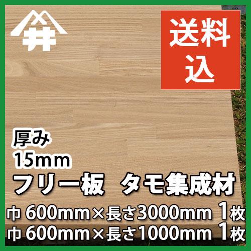 【送料込】プロ・工務店様用 フリー板!人気の高い樹種です。落ち着いた色目の木材。タモ集成材 サイズ:厚み15mm×巾600mm×長さ3000mm/1枚、長さ1000mm/1枚/板/長尺/天板/リノベーション/無垢集成/棚板/造作材/家具材/内装材/木材